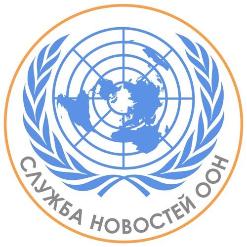 Служба новостей ООН Songs
