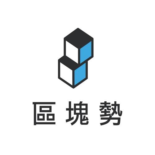 區塊勢 Podcast -說人話的區塊鏈內容's avatar