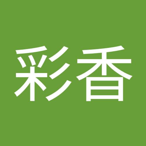 岩谷彩香's avatar