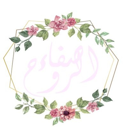 صفاء الروح's avatar