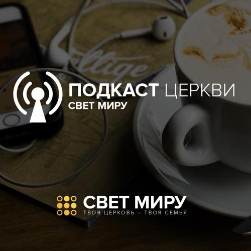 "Подкаст церкви  ""Свет миру"" г. Тюмень's avatar"