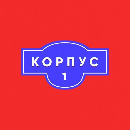 КОРПУС 1's avatar