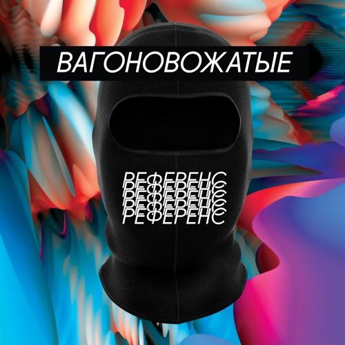 вaгоновожaтые's avatar