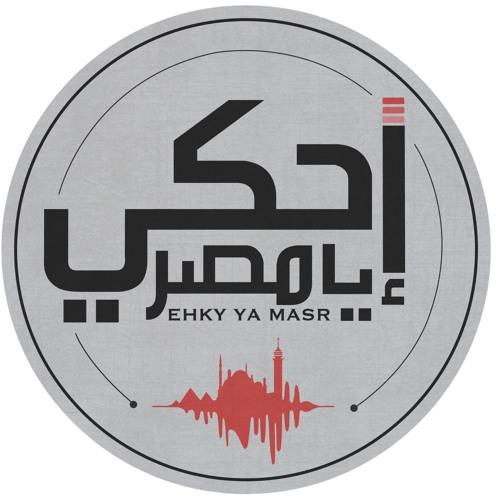 Ehky Ya Masr إحكي يا مصر's avatar