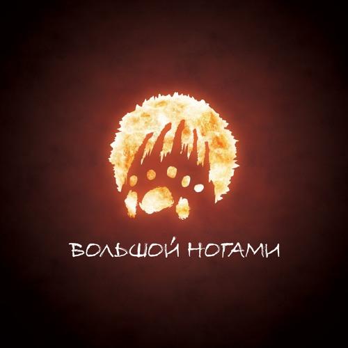 Большой Ногами's avatar