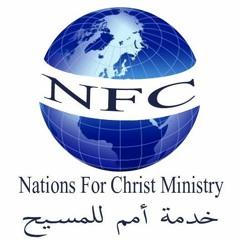 NFC خدمة أمم للمسيح