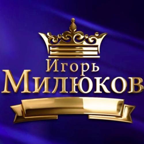 Игорь Милюков's avatar