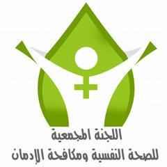 اللجنة المجمعية للصحة النفسية ومكافحة الإدمان