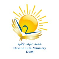 Divine Life Ministry خدمة الحياة الالهية
