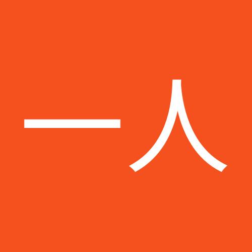 植一人's avatar
