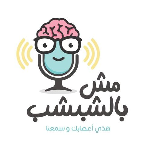 mishbilshibshib - مش بالشبشب's avatar