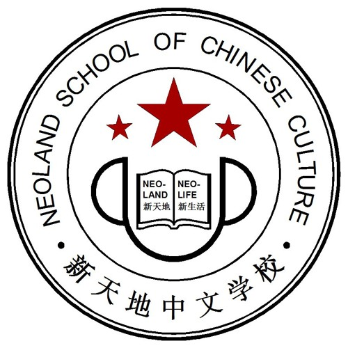 Neoland School of Chinese Culture's avatar