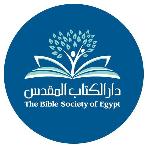 دار الكتاب المقدس - The Bible Society of Egypt's avatar