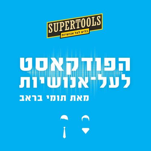 הפודקאסט לעל־אנושיות :Supertools's avatar