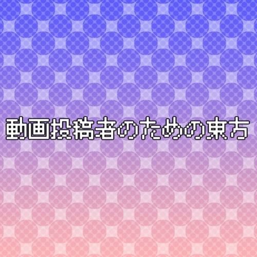 とぼそ【第1アカウント】's avatar