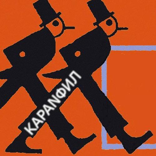 Karanfil's avatar