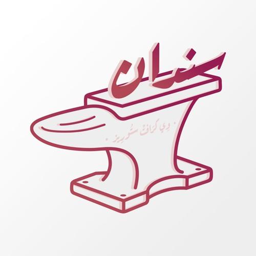 بودكاست سندان's avatar