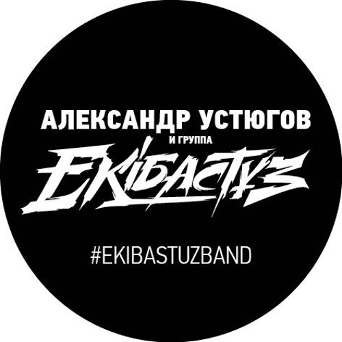 Alexander Ustyugov & EKIBASTUZ's avatar