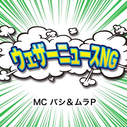 ウェザーニュースNG's avatar
