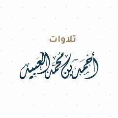 """يا أيها الناس ضرب مثل فاستمعوا له ..."""" - ربيع الثاني 1441 - أحمد العبيد"""
