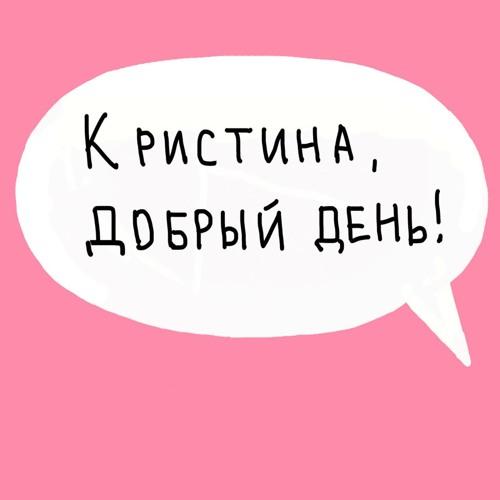Кристина, добрый день!'s avatar