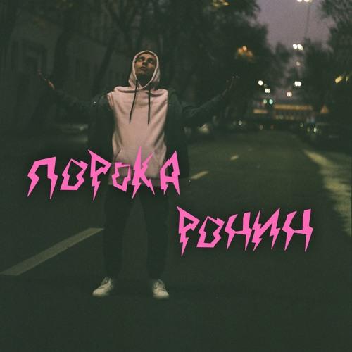 ПОРОКА РОНИН's avatar