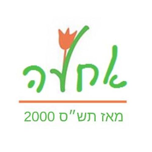 Achlah אחלה's avatar