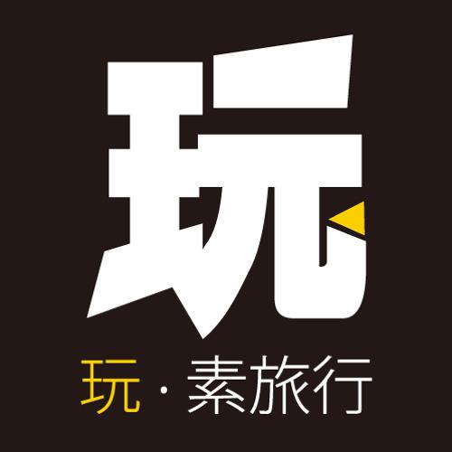 阿玩旅遊【玩‧素旅行】's avatar