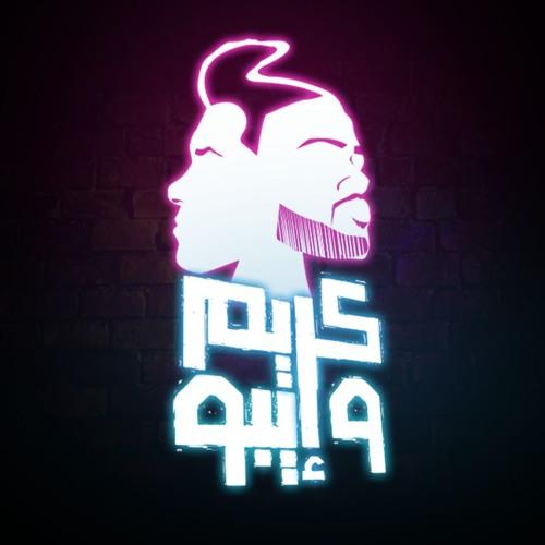 Karim & Eboo   كريم وإيبو's avatar