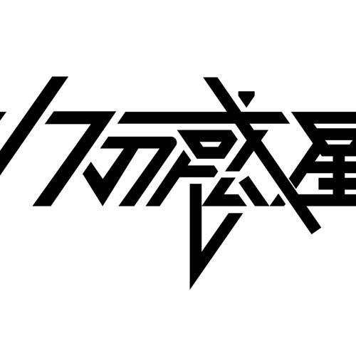 リフの惑星's avatar