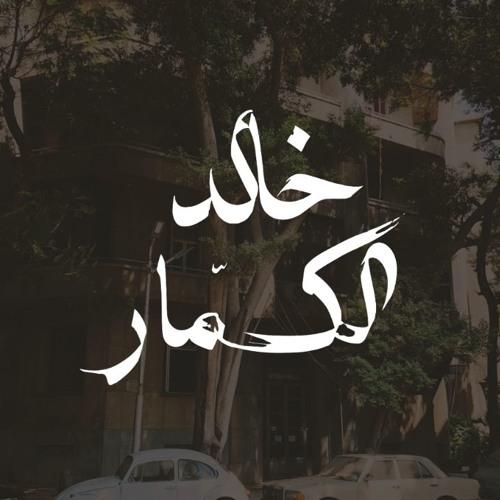 Khaled Al Kammar's avatar