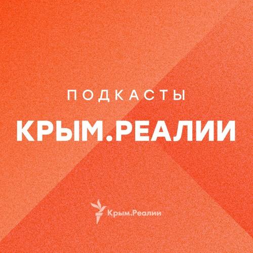 Подкасты Крым.Реалии's avatar