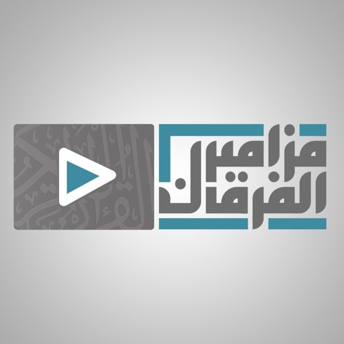 مزامير الفرقان's avatar
