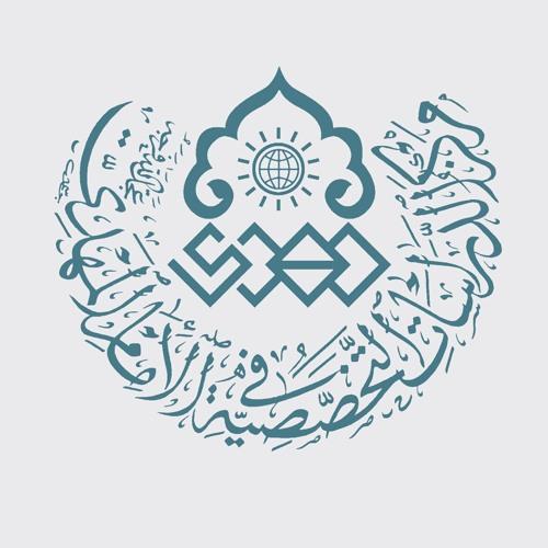 مركز الإمام المهدي (عجّل الله فرجه)'s avatar