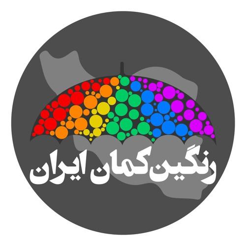 رنگین کمان ایران's avatar