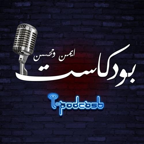 podcast.ayman.mohsen's avatar