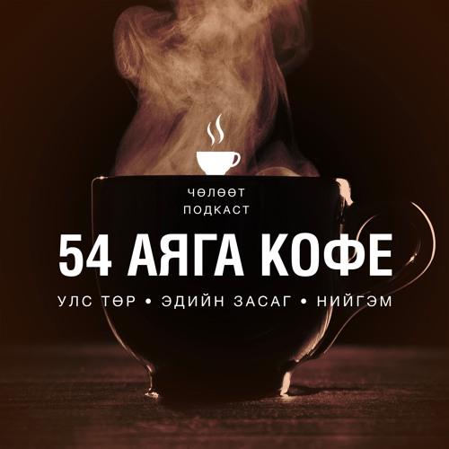54 Аяга Кофе's avatar