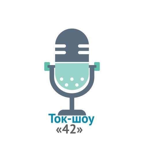 """Ток-шоу """"42""""'s avatar"""