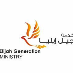Elijah Generation Ministry