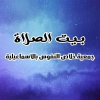 بيت الصلاة - جمعية خلاص النفوس بالاسماعيلية