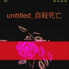 unititled_自殺死