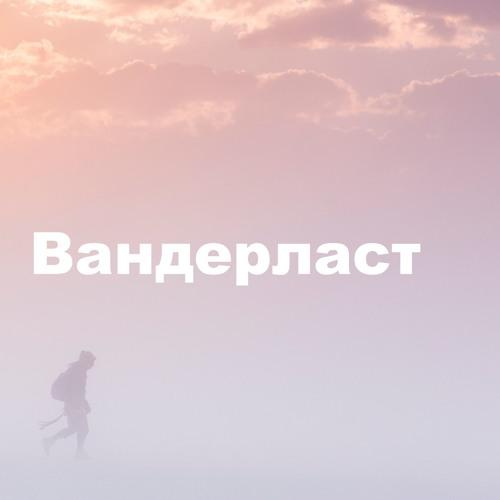Вандерласт's avatar