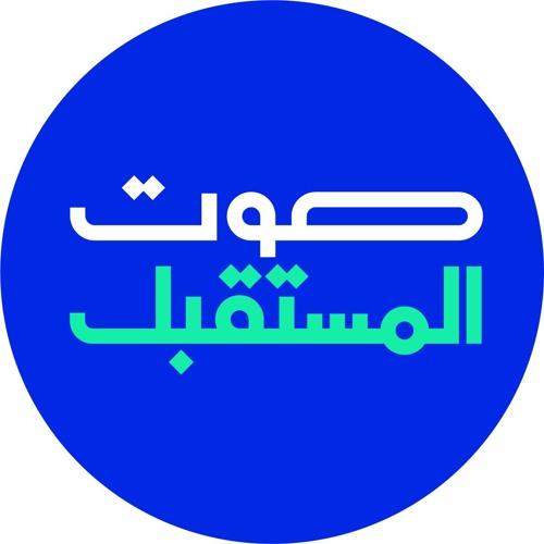 Sawt Al Mustaqbal's avatar