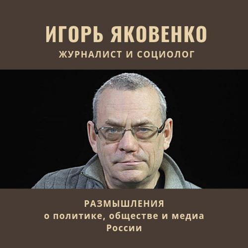 Игорь Яковенко's avatar