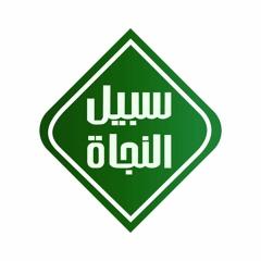 Fiqih Asmaul Husna #172: Al-Jamil 2