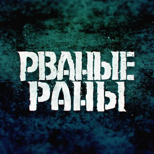 РВАНЫЕ РАНЫ's avatar