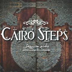 Cairo Steps  كايرو ستيبس