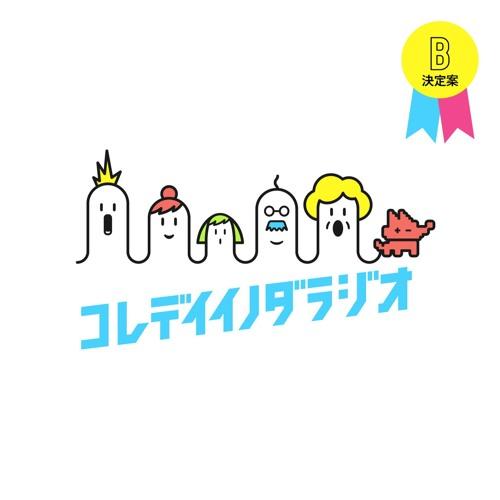 Koredeiinoda Radio's avatar