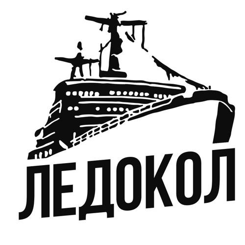 LEDOKOL / ЛЕДОКОЛ's avatar
