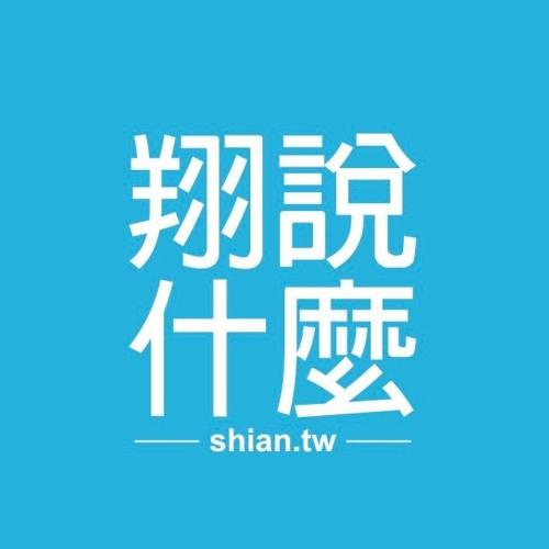 翔說什麼 shian.tw's avatar